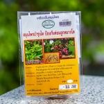 БАД для лечения почек, простаты, мочевого пузыря Natchaporn Herb, 100 капсул