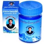 Тайский синий бальзам от варикоза